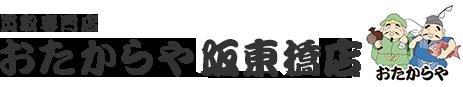 GWは休まずに営業致します!|横浜市中区での買取ならおたからや阪東橋店(金、貴金属、ブランド品、切手、記念硬貨、古銭、骨董品、カメラなど)